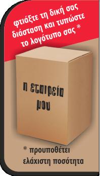 Χαρτοκιβώτια - Χαρτόκουτα Με Το Λογότυπο Σας !!!