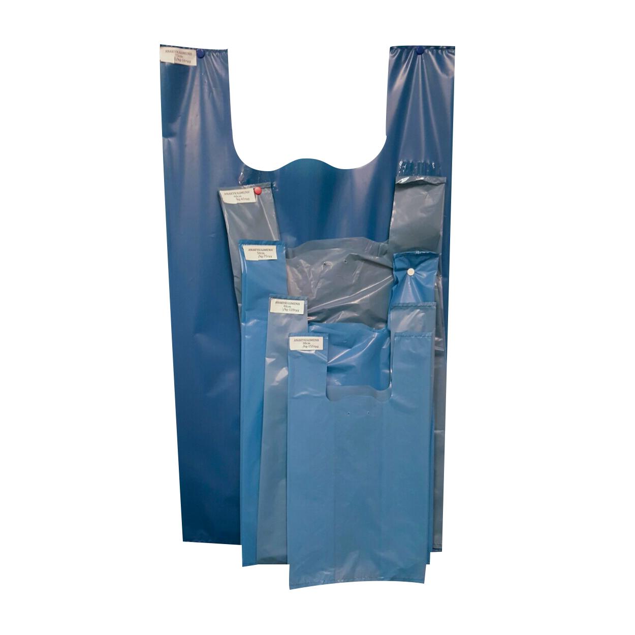 Σακούλες Ανακυκλωμένες Β' Ποιότητα Μπλε
